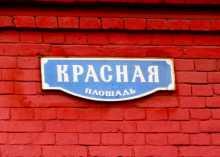 """Russie Moscou Place Rouge """"Krasnaïa plochad"""" signifie place rouge. La plupart des étrangers qui ne lisent pas l'écriture cyrillique ne comprennent pas cette plaque"""